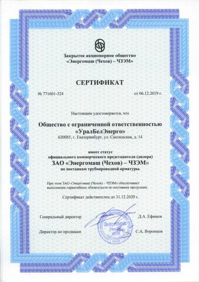 2020-УралБелЭнерго